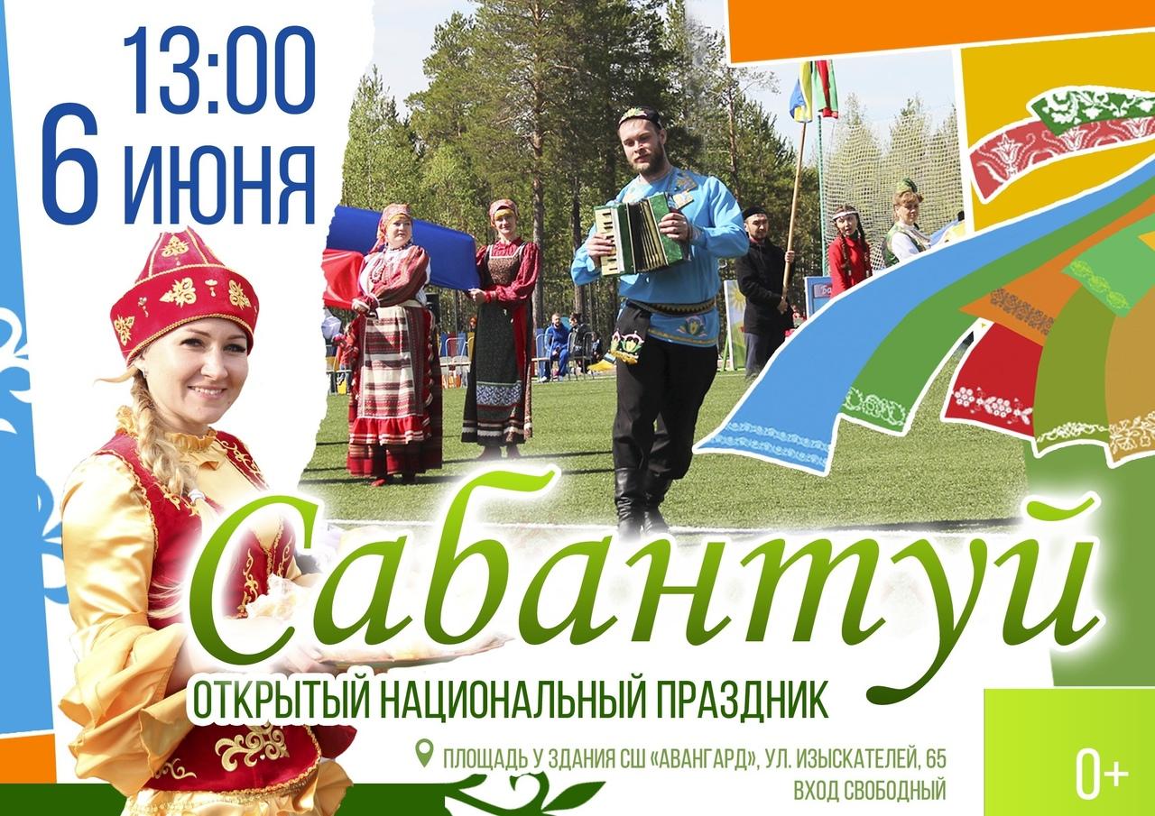 Жителей Ноябрьска приглашают на Сабантуй